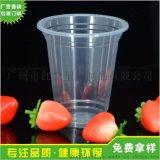 红凯 350ml一次性透明塑料杯 环保珍珠奶茶果汁杯 PP塑料杯定做