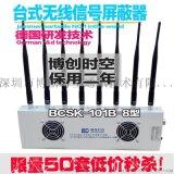 移动通信干扰器价格 手机干扰器