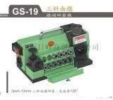 三面鑽 鑽頭研磨機GS-19