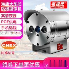 304316不锈钢防爆护罩400wPOE海康防爆摄像機工厂直销