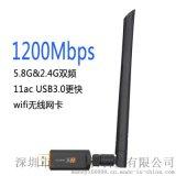 1200M無線網卡5.8G雙頻11AC網卡