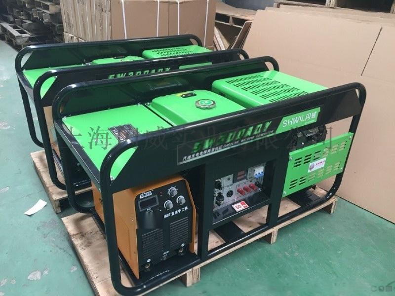 SW300AQY300A移动式氩弧焊机