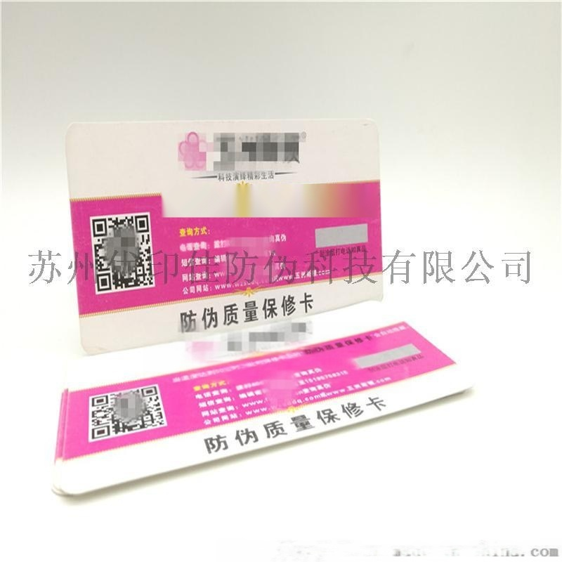 防伪质保书设计制作 安全线纸水印荧光质保书印刷