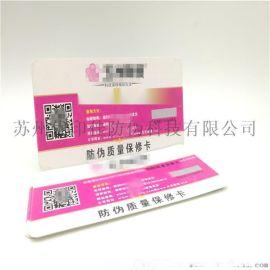 防僞質保書設計制作 安全線紙浮水印熒光質保書印刷