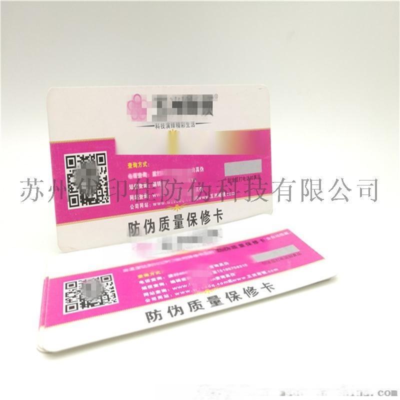 防僞質保書設計製作 安全線紙浮水印熒光質保書印刷