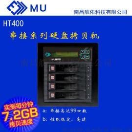 南昌拷贝机MU拷贝机一拖四硬盘拷贝机