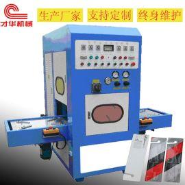 吸塑泡罩封口 DR5-K10TB同步熔断高频机