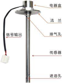 电容式汽车油位传感器