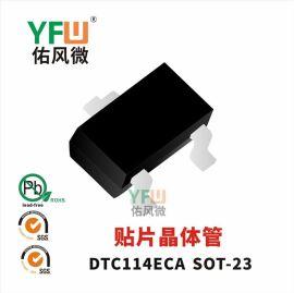 贴片晶体管DTC114ECA封装 SOT-23 YFW/佑风微品牌