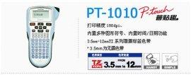 兄弟标签机(PT-1010)
