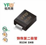 RS3M SMB貼片快恢復二極體印字RS3M 佑風微品牌