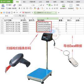 U盤儲存電子秤 帶USB接口電子稱 U盤導出電子秤 可連接電腦電子秤