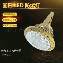 LED防爆灯 100W化工厂防爆投光灯泛光灯