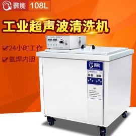 歌能G-30A电镀超声波清洗机电子线路板