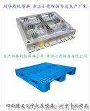 1米1米雙層倉墊板注射模具1噸防潮板塑膠模具