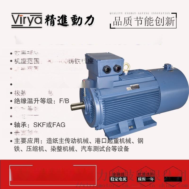 供應Y2VP355L1-2-280KW變頻調速電機