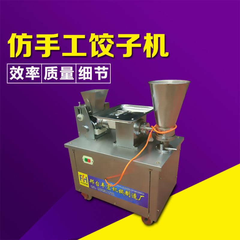 丰宏机械仿手工小型水饺机