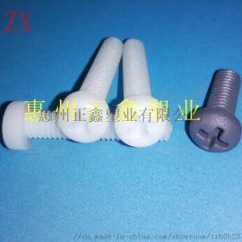 圆头十字PP加玻纤螺丝M.5.6.8