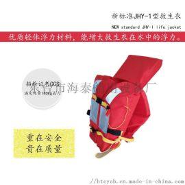 新型船用救生衣 大浮力 JHY-1