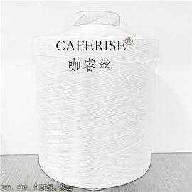 CAFERISE、尼龙咖啡碳纤维、尼龙咖啡丝
