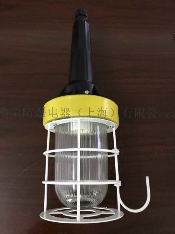 上海渝榮手持式防爆行燈廠家