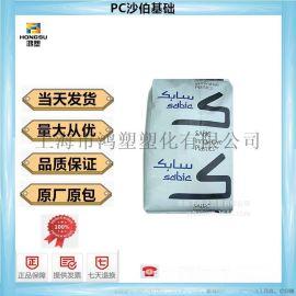 PC/沙伯基础(原GE)/3413R玻纤增强