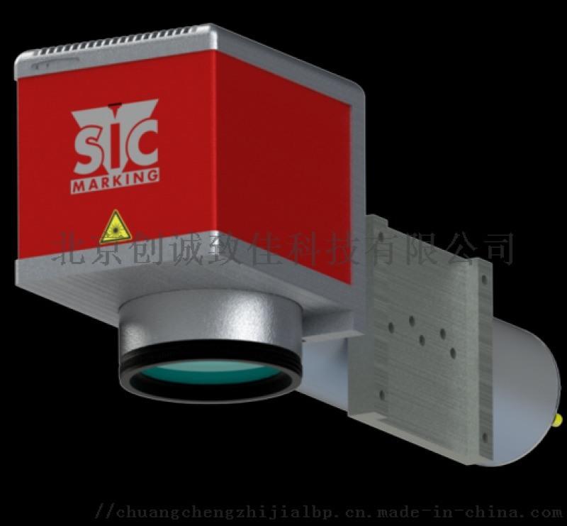 I103 LG 集成式光纖鐳射打標機