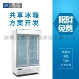 智慧冰箱方案掃碼支付app遠程式控制制變頻無霜系統