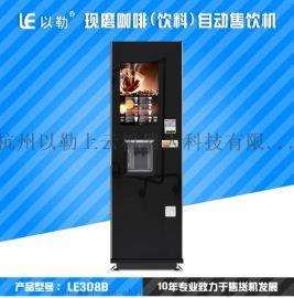 杭州以勒现磨咖啡机售货机冷热咖啡机定制厂家