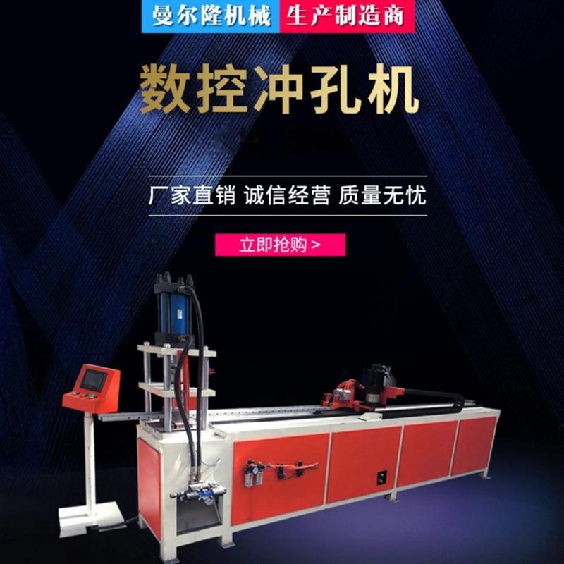 全自动数控不锈钢冲孔机CH-150