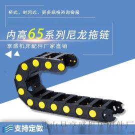 塑料拖链 电缆拖链 尼龙拖链 坦克链 机床拖链
