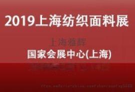 2019上海国际纺织面料展