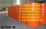 嘉威奧A-48-72H鍍鎳鍍鋅防鏽油