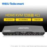 特视拉hdmi KVM切换器4进1出2.0版本