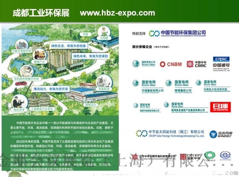 成都無廢工業技術設備展覽會,成都工業環保展覽會