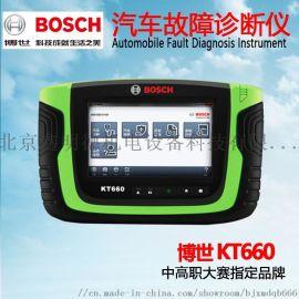 博世汽车故障诊断仪KT660