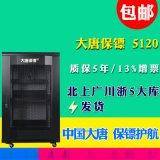 大唐保镖5120 20u机柜 网络 机柜1米