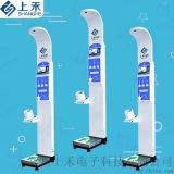 公衛超聲波攜帶型體檢一體機機身摺疊身高體重血壓秤