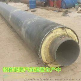 耐高温蒸汽保温管,预制钢套钢保温管