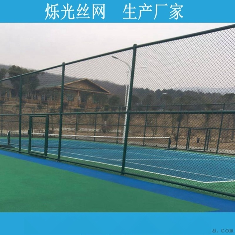 篮球场围网 足球场围网 体育场围网 运动场围栏网