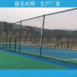 籃球場圍網 足球場圍網 體育場圍網 運動場圍欄網