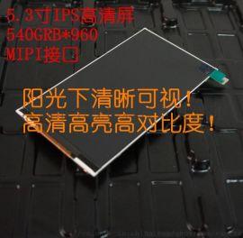 5.3寸IPS显示屏 NT35516