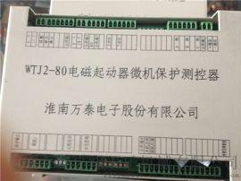 WTJ2-80电磁起动器微机保护测控器质量好
