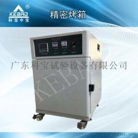 精密烤箱 高溫實驗箱 恆溫烤箱 精密幹燥箱