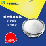 供应对甲苯磺酰氯 4-甲基苯磺酰氯