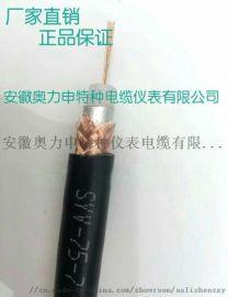 实芯聚乙烯绝缘SYV75-5同轴射频电缆