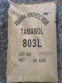 荒川萜烯酚醛树脂803L 松香改性增粘树脂