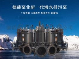 污水泵**<天津德能> 质量** 服务完善