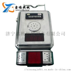 GJC4甲烷传感器 本安型甲烷检测传感器