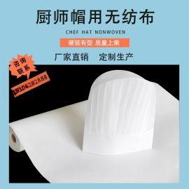 一次性厨师帽 涤纶黏胶 浸渍无纺布